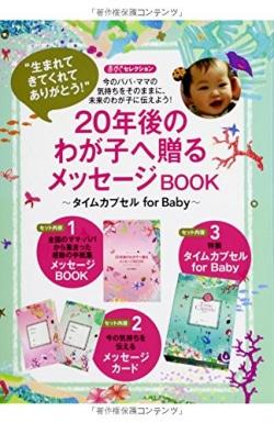 20年後のわが子へ贈るメッセージBOOK : タイムカプセルfor Baby