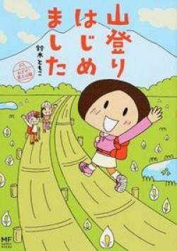 山登りはじめました : めざせ!富士山編