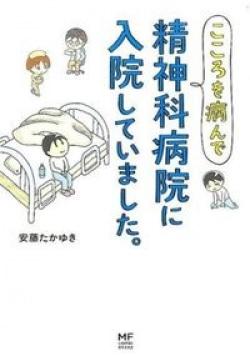 こころを病んで精神科病院に入院していました。