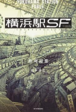 横浜駅SF