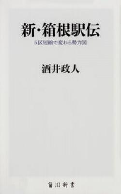 新・箱根駅伝 5区短縮で変わる勢力図