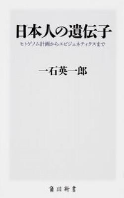 日本人の遺伝子 ヒトゲノム計画からエピジェネティクスまで