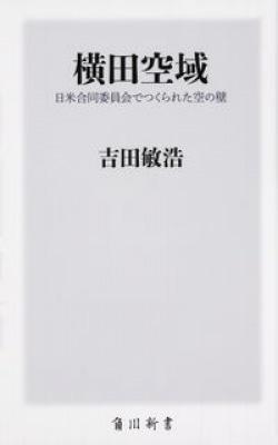 横田空域 日米合同委員会でつくられた空の壁
