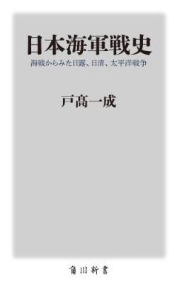 日本海軍戦史 海戦からみた日露、日清、太平洋戦争