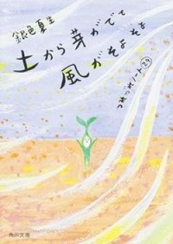 土から芽がでて風がそよそよ  つれづれノート 29