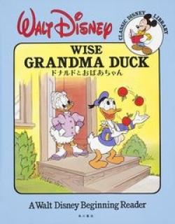 CLASSIC DISNEY LIBRARY ドナルドとおばあちゃん