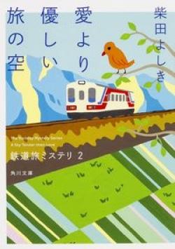 鉄道旅ミステリ2 愛より優しい旅の空