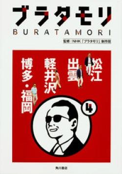 ブラタモリ 4 松江 出雲 軽井沢 博多・福岡
