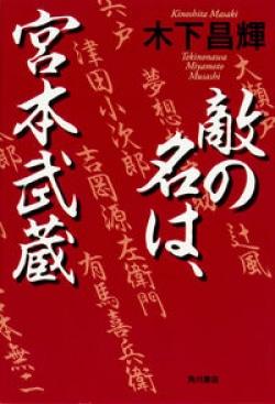 敵の名は、宮本武蔵