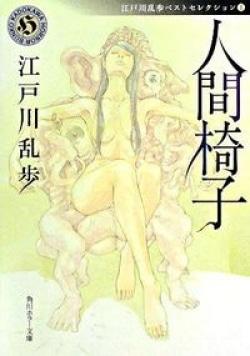 人間椅子 江戸川乱歩ベストセレクション(1)
