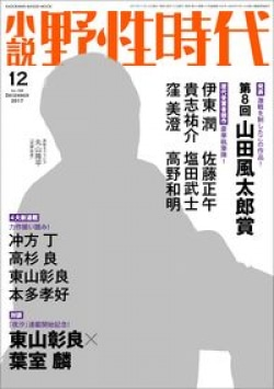 小説 野性時代 第169号 2017年12月号