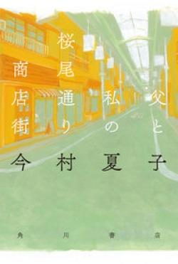 父と私の桜尾通り商店街