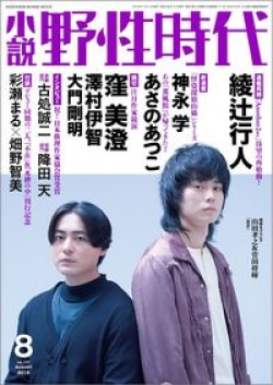 小説 野性時代 第177号 2018年8月号