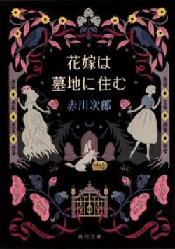 花嫁は墓地に住む 花嫁シリーズ