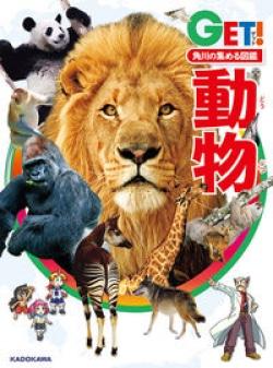 角川の集める図鑑GET! 動物