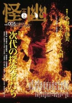 怪と幽 vol.005 2020年9月