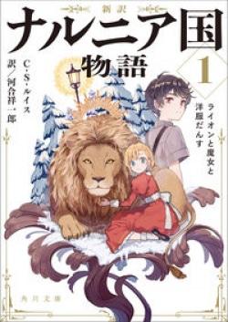 新訳 ナルニア国物語1 ライオンと魔女と洋服だんす