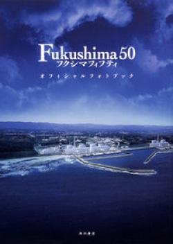 Fukushima 50 オフィシャルフォトブック CD付き