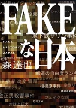 FAKEな日本