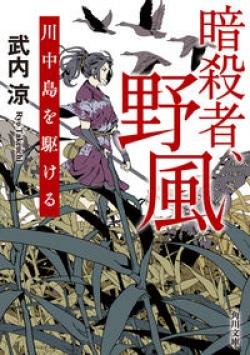 暗殺者、野風 川中島を駆ける