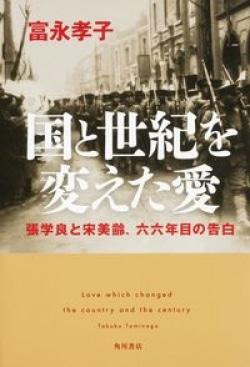 国と世紀を変えた愛