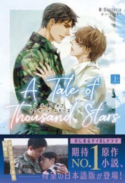 A Tale of Thousand Stars 上