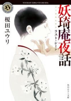 妖奇庵夜話  ラスト・シーン