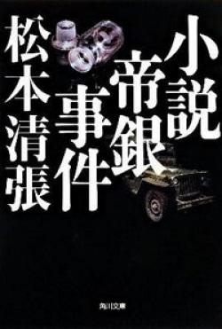 小説帝銀事件
