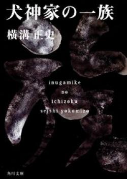 犬神家の一族 金田一耕助ファイル 5