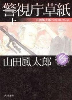 警視庁草紙