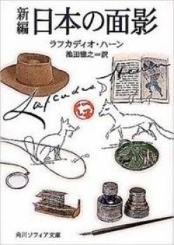 新編 日本の面影