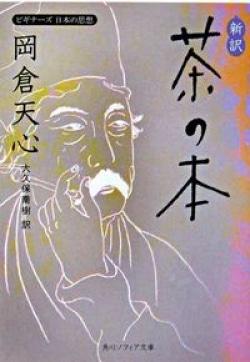 新訳茶の本