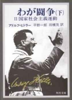 わが闘争(下)