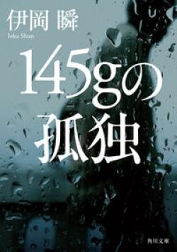 145gの孤独