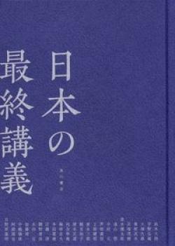 日本の最終講義
