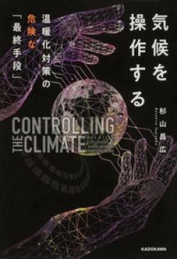 気候を操作する 温暖化対策の危険な「最終手段」