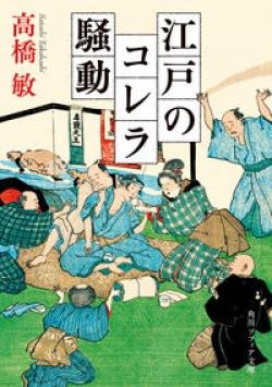 江戸のコレラ騒動