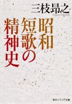昭和短歌の精神史