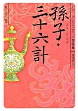 孫子・三十六計 : ビギナーズ・クラシックス中国の古典