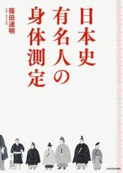 日本史有名人の身体測定