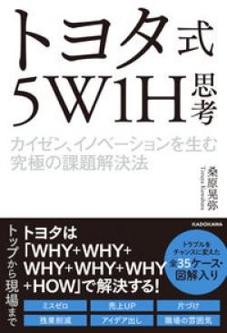 トヨタ式5W1H思考 カイゼン、イノベーションを生む究極の課題解決法