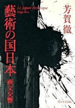 藝術の国日本 : 画文交響