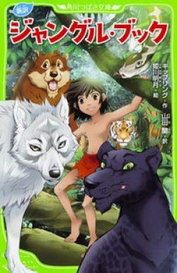 新訳 ジャングル・ブック
