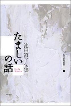 たましいの話 角川俳句叢書 (3)