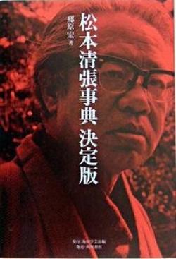 松本清張事典 : 決定版