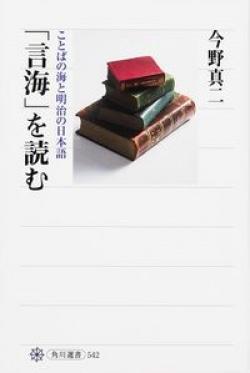 「言海」を読む