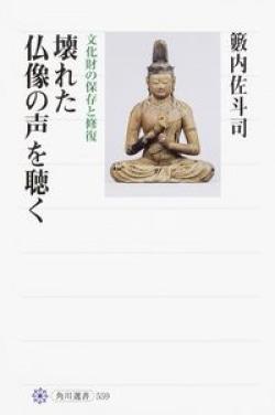 壊れた仏像の声を聴く