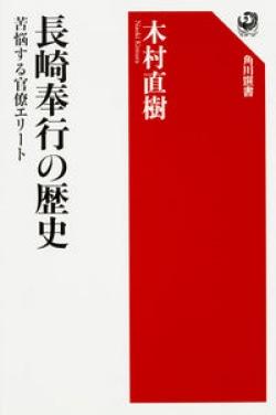 長崎奉行の歴史 苦悩する官僚エリート