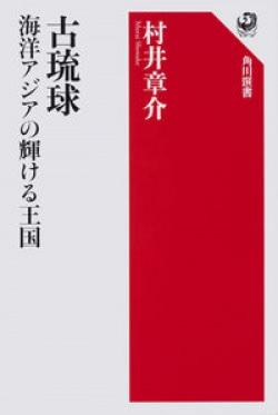 古琉球 海洋アジアの輝ける王国