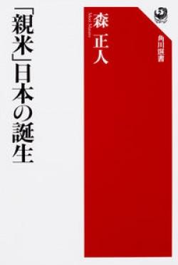 「親米」日本の誕生
